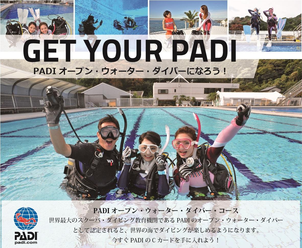 9/8(水)本日もPADIオープンウォーターダイバーコースのプールです
