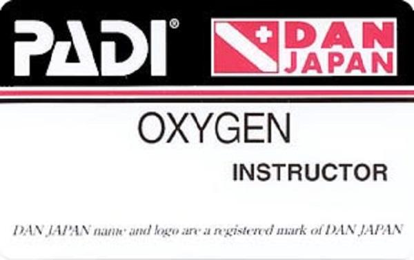 DAN酸素インストラクター