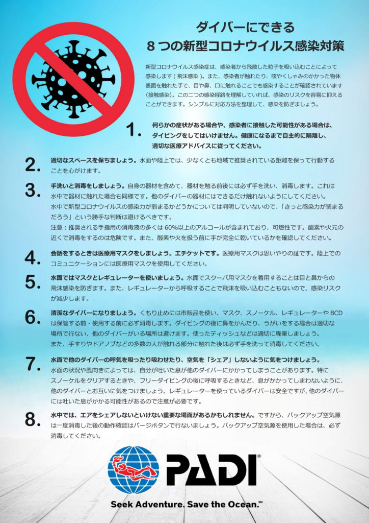 コロナウイルス感染防止対策