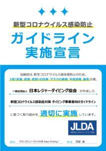新型コロナウイルス感染防止ガイドライン実施宣言